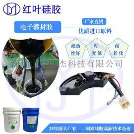 汽车电器配件密封绝缘环保硅胶电子灌封硅胶
