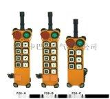 智慧靈活安全可靠工業無線遙控器行車叉車起重機
