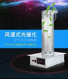 医院空气净化装置 风机盘管式光触媒空气净化装置