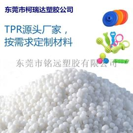 TPR原料 TPR塑胶 TPR颗粒