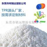 TPR原料 TPR塑膠 TPR顆粒