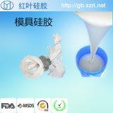 專業生產模具矽膠的廠家,深圳紅葉矽膠廠