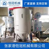塑料顆粒混料機 混料攪拌機 塑料顆粒立式攪拌乾燥機