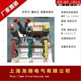 真空断路器ZW32-12 上海龙熔 型号齐全