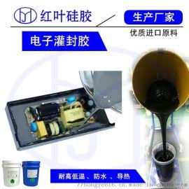 阻燃電子灌封膠、有機矽灌封膠