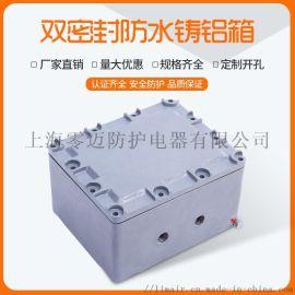 户外防水密封箱抗震接线盒