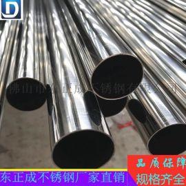 东莞 不锈钢圆管 316不锈钢8k面管 厂家现货