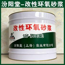 改性环氧砂浆、良好的防水性能、改性环氧砂浆