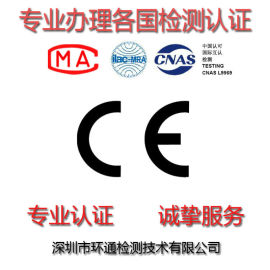 CE FCC REACH WEEE ERP認證
