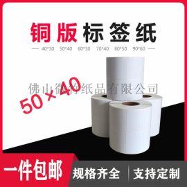 佛山-微竹纸品-铜版不干胶标签50-40