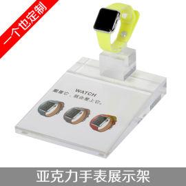 适用苹果华为C圈有机玻璃亚克力手表底座展示架支