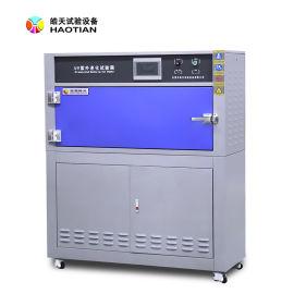 智能型紫外线耐气候老化试验箱, 塑胶uv耐候老化箱