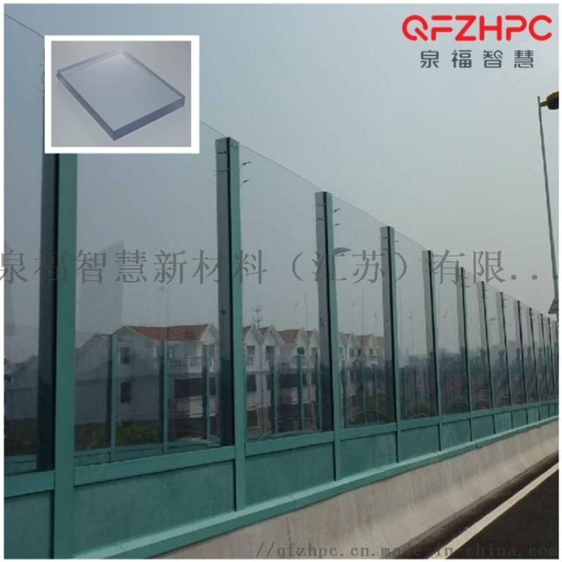 泉福聲屏障耐力板 pc隔音板 聚碳酸酯板定製