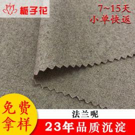 毛呢布料工厂供应现货羊毛法兰绒面料