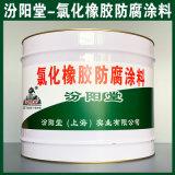 氯化橡胶防腐涂料、生产销售、氯化橡胶防腐涂料