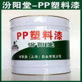 PP塑料漆、選汾陽堂品牌、PP塑料漆、包送貨