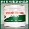 无溶剂强耐磨厚浆型自固化环氧涂料、生产销售