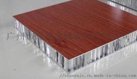 广州蜂窝铝板厂家直销厂家定制