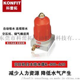 空压机自主排水器自动吸水耐高压防腐蚀定量排污储气筒