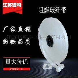 阻燃玻璃纤维带,柔软、平整度好、抗拉力强