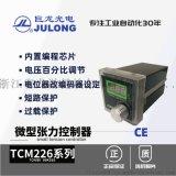 巨龍 226微型張力控制器 10kg扭矩磁粉制動器