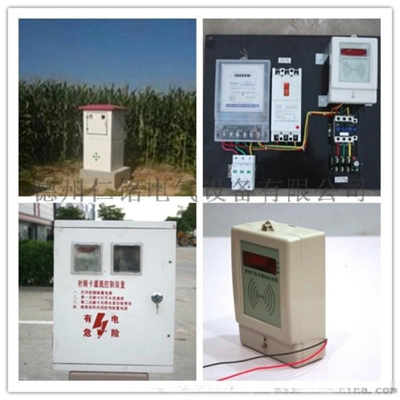 自动灌溉控制器_仁铭_射频卡灌溉控制器_销售订购
