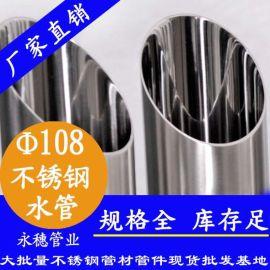 DN100不锈钢水管 美标不锈钢水管厂家 按需加工 品质保证