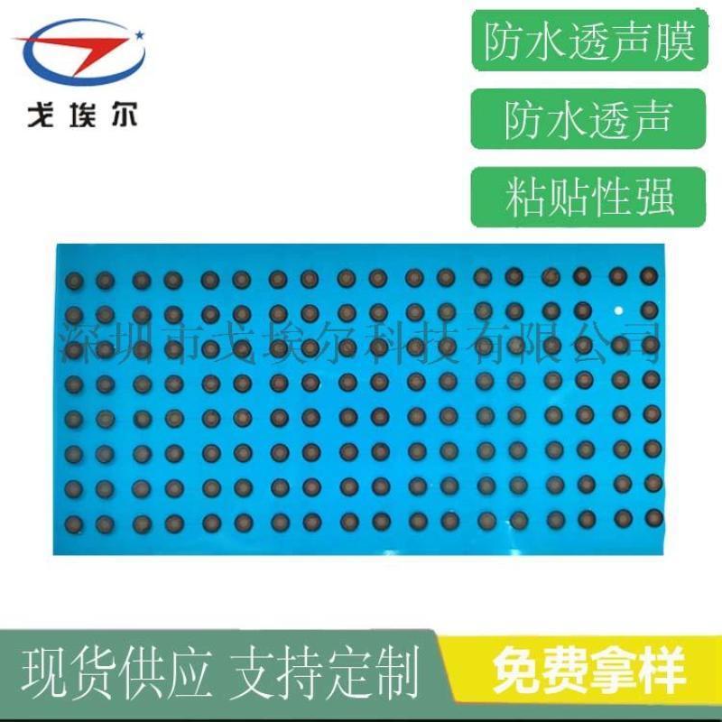 防水透氣膜手機喇叭透氣透聲膜