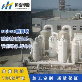 PP酸雾净化塔空气净化吸收塔酸碱喷淋塔定制酸雾塔