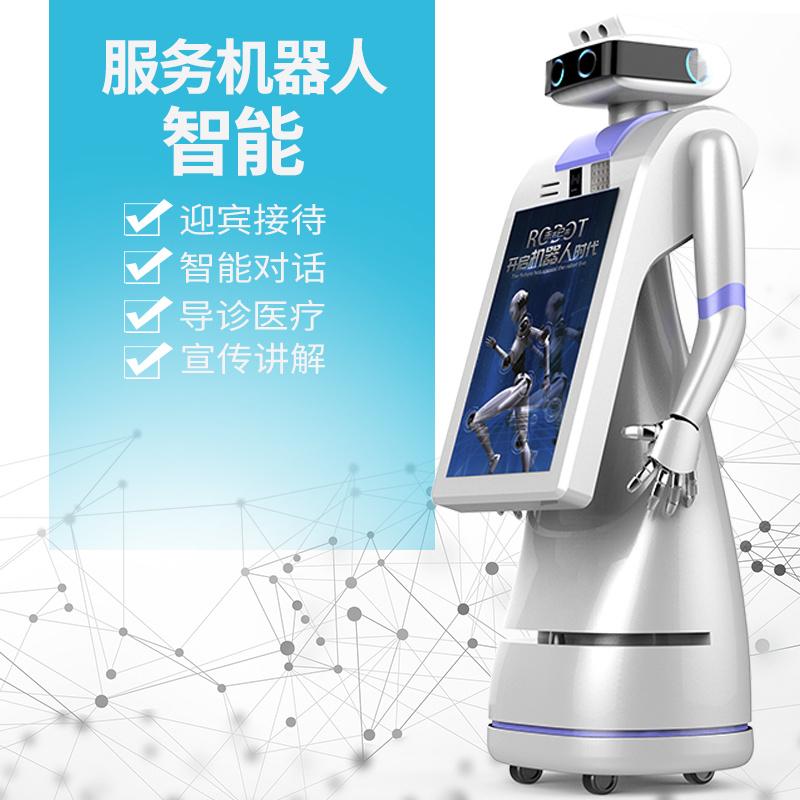 仿生仿真多关节智能迎宾服务机器人业务办理导诊医疗