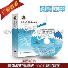 湖南数据加密软件免费下载试用_企业电脑加密风奥科技