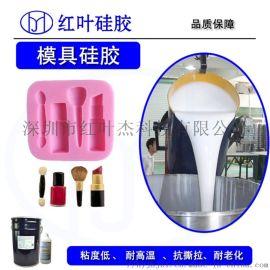 深圳红叶HY-E625 化妆品口红模具硅胶