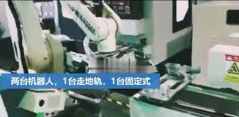 发动机缸盖/缸体-变速箱阀体机械加工上下料机器人-CNC机械手