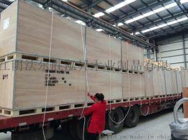 大型機械木包裝箱定製,提供現場包裝封箱服務