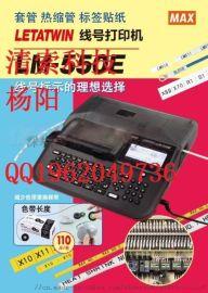 MAXLM-550E,PVC套管,线号编码机