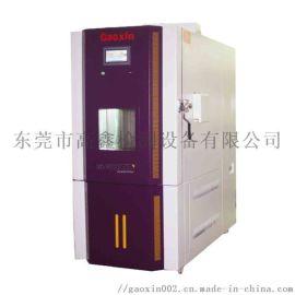 东莞高鑫可程式恒温恒湿试验箱,高低温试验箱