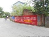 安顺普定墙体广告施工
