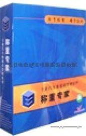 云南汽车衡计量管理软件