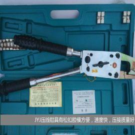 供应JYJ-240手动机械压接钳