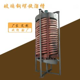 选煤 煤泥 煤矿富集矿砂高效设备玻璃钢螺旋溜槽