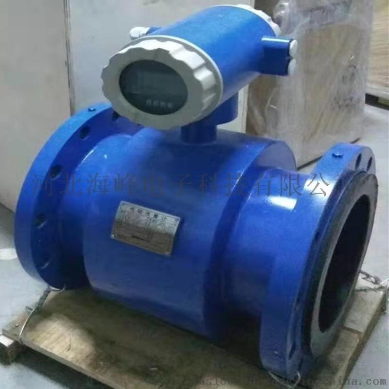 海峯DN250口徑管段式電磁流量計