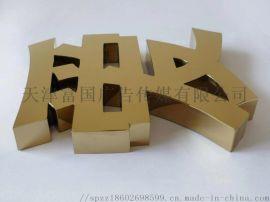 天津钛金字制作 钛金字定制找富国多种工艺质优价廉