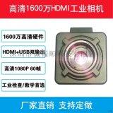 HDMI+USB雙輸出工業相機