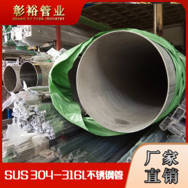 356*6.0大口径316不锈钢圆管生产厂家