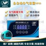 專用充氣自動控制NP06F 自動補氣 安全泄氣