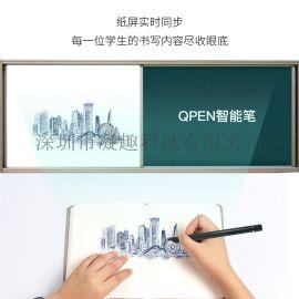 Qpen课堂教学智能笔远程现场教学多端传输智能笔