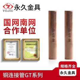 电缆铜连接管GT-400平方 镀锡紫铜管鼻直通中间