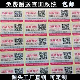 纸质不干胶防伪标签 二维码防伪标签
