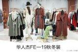 杭州知名品牌華人傑女裝折扣走份貨源渠道哪余找