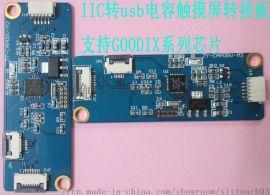 支持GOODIX系列电容屏的iIC转usb控制板